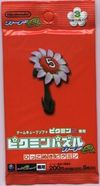 This is a wrapper for Red Pikmin E-cards. It shows a Pellet Posy.