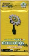 This is a wrapper for Yellow Pikmin E-cards. It shows a Pellet Posy.