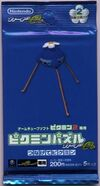 This is a wrapper for Blue Pikmin E-cards. It shows a Blue Onion.