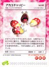 This is the Dwarf Red Bulborb E-card.