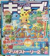 Famitsu Cube + Advance 2004 June issue. Featured the Pikmin e+ card #65 on the cover