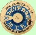 Kyusyu-brand milk cover.jpg