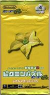 This is a wrapper for Yellow Pikmin E-cards. It shows a Golden Candypop Bud.