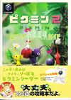 The Pikmin 2 Beginner's Treasure Recovery Guide released by Famistu.