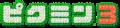 Pikmin 3 logo Japanese.png