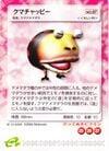 This is the Spotty Bulbear E-card.