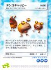 This is the Dwarf Orange Bulborb E-card.