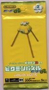 This is a wrapper for Yellow Pikmin E-cards. It shows a Yellow Onion.