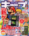 Famitsu Cube + Advance 2004 July issue. Featured the Pikmin e+ card #56 and the binder on the cover.