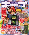 FamitsuCubeAdvance2004July.jpg