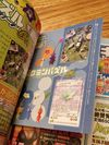 Example of appendix in Famitsu magazine including card.