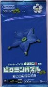 This is a wrapper for Blue Pikmin E-cards. It shows a Lapis Lazuli Candypop Bud.