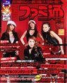 FamitsuVolume802.jpg
