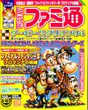 The 805th volume of the Japanese magazine Famitsu, released in May of 2004. It featured information about Pikmin 2, and was the only way to obtain card 56 in the Pikmin Puzzle e+ card series.